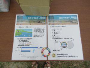 SDGsNijigahamaB