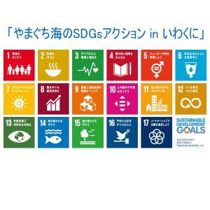 SDGs Yamaguchi B