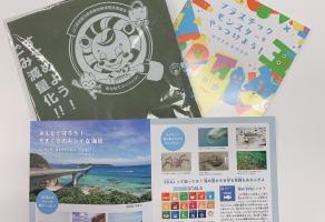 Yamaguchi SDGs